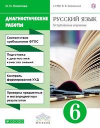 Russkij jazyk. 6 klass. Diagnosticheskie raboty. Uglublennoe izuchenie. K UMK V. V. Babajtsevoj