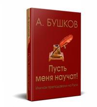 Pust menja nauchat, ili Kak prepodavali na Rusi