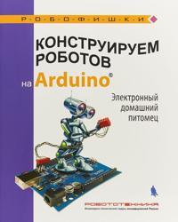 Konstruiruem robotov na Arduino. Elektronnyj domashnij pitomets