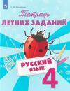 Russkij jazyk. 4 klass. Tetrad letnikh zadanij. Uchebnoe posobie dlja obscheobrazovatelnykh organizatsij