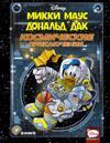 Mikki Maus i Donald Dak. Kosmicheskie prikljuchenija