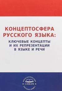 Kontseptosfera russkogo jazyka. Kljuchevye kontsepty i ikh reprezentatsii v jazyke i rechi