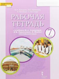 Anglijskij jazyk. 7 klass. Rabochaja tetrad k uchebniku Ju. A. Komarovoj, I. V. Larionovoj, K. Makbet
