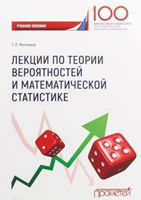 Lektsii po teorii verojatnostej i matematicheskoj statistike