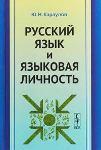 Russkij jazyk i jazykovaja lichnost