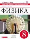 Fizika. 8 klass. Samostojatelnye i kontrolnye raboty k uchebniku A. V. Peryshkina