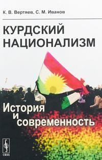 Kurdskij natsionalizm. Istorija i sovremennost