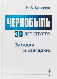 """Chernobyl 30 let spustja. Zagadki i """"zagadki"""""""