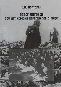 Brest-Litovsk. 100 let istorii peregovorov o mire
