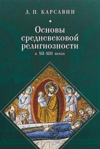 Osnovy srednevekovoj religioznosti v XII-XIII vekakh