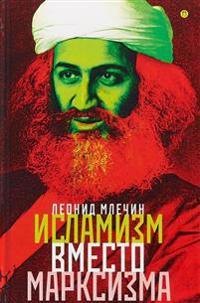 Islamizm vmesto marksizma: Vsemirnaja armija terrora marshiruet po planete pod zelenym znamenem