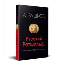 Russkij Rotshild, ili Khoroshie byli gospoda