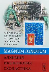Magnum Ignotum. Alkhimija. Ikonologija. Skholastika