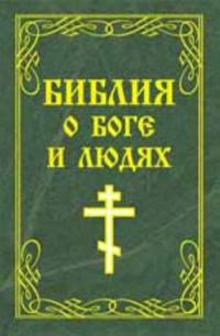 Biblija o boge i ljudjakh (miniatjunoe izdanie)