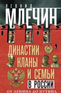 Dinastii, klany i semi v Rossii. Ot Lenina doPutina
