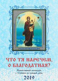 Chto Tja narechem, o Blagodatnaja? Pravoslavnyj kalendar s chteniem na kazhdyj den na 2019 god.