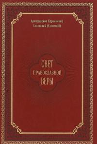 Svet pravoslavnoj very. Propovedi