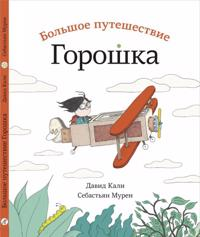Bolshoe puteshestvie Goroshka