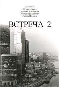 Vstrecha-2