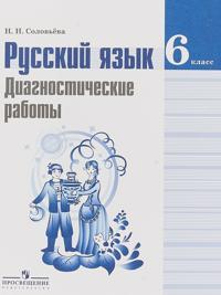 Russkij jazyk. 6 klass. Diagnosticheskie raboty
