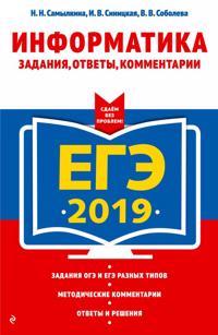 EGE-2019. Informatika. Zadanija, otvety, kommentarii