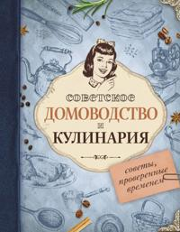 Sovetskoe domovodstvo i kulinarija. Sovety, proverennye vremenem