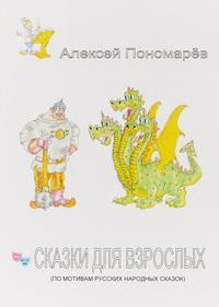 Skazki dlja vzroslykh (po motivam russkikh narodnykh skazok)