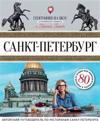 Sankt-Peterburg. Gastronomicheskij putevoditel