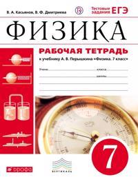 Fizika. 7 klass. Rabochaja tetrad. K uchebniku A. V. Peryshkina