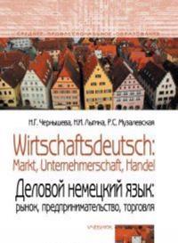 Wirtschaftsdeutsch: Markt, Unternehmerschaft, Handel / Delovoj nemetskij jazyk. Rynok, predprinimatelstvo, torgovlja. Uchebnik