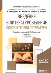 Vvedenie v literaturovedenie. Osnovy teorii literatury. Uchebnik
