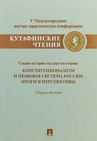 Konstitutsionalizm i pravovaja sistema Rossii. Itogi i perspektivy. Materialy sektsii istorii gosudarstva