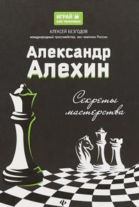 Aleksandr Alekhin. Sekrety masterstva