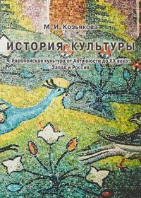 Istorija kultury. Evropejskaja kultura ot Antichnosti do XX veka. Zapad i Rossija. Uchebno-metodicheskoe posobie