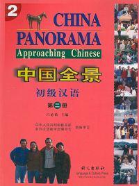 China Panorama (Elementary) - Approaching Chinese