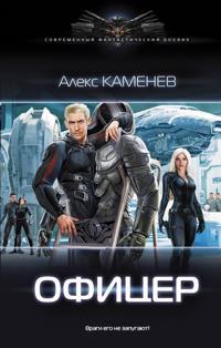 Ofitser