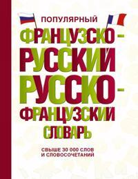 Populjarnyj frantsuzsko-russkij russko-frantsuzskij slovar
