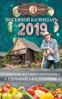 Posevnoj kalendar 2019 s sovetami veduschego ogorodnika + udobnyj ezhednevnik