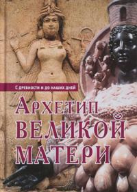 Arkhetip Velikoj Materi. S drevnosti do nashikh dnej. Konferentsija Eranos
