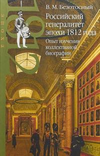 Rossijskij generalitet epokhi 1812 goda. Opyt izuchenija kollektivnoj biografii