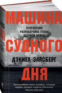 Mashina Cudnogo dnja: Otkrovenija razrabotchika plana jadernoj vojny