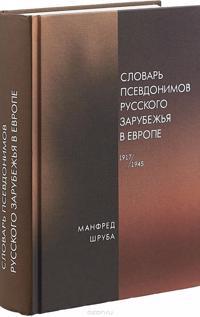 Slovar psevdonimov russkogo zarubezhja v Evrope (1917–1945)