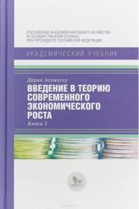 Vvedenie v teoriju sovremennogo ekonomicheskogo rosta.Kn.2