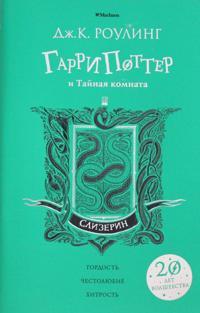 Garri Potter i Tajnaja komnata (Slizerin) (zelen.obrez) +s/o