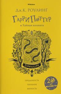 Garri Potter i Tajnaja komnata (Khufflpuff) (zhelt.obrez) +s/o