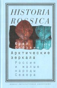 Arkticheskie zerkala: Rossija i malye narody Severa