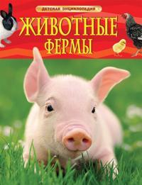 Travina I. V. Zhivotnye fermy. Detskaja entsiklopedija (novaja obl.)
