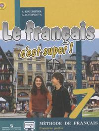 Le francais 7: C'est super! Methode de francais: Premiere partie / Frantsuzskij jazyk. 7 klass. Uchebnik. V 2 chastjakh. Chast 1