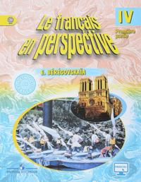 Le francais en perspective 4: Methode de francais: Partie 1 / Frantsuzskij jazyk. 4 klass. Uchebnik. V 2 chastjakh. Chast 1