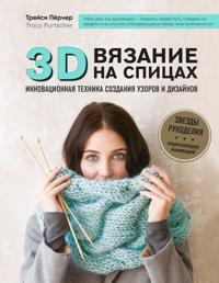 3D-vjazanie na spitsakh. Innovatsionnaja tekhnika sozdanija uzorov i dizajnov